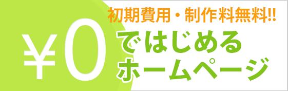 初期費用・制作料無料!! ¥0ではじめるホームページ
