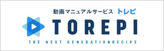 動画マニュアルサービス「TOREPI」