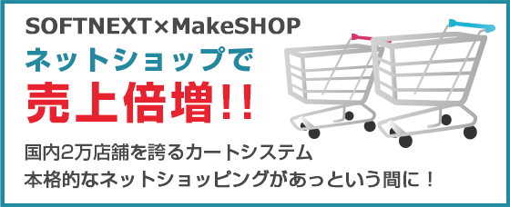 SOFTNEXT×MakeSHOP ネットショップで売上倍増!! 国内2万店舗を誇るカートシステム 本格的なネットショッピングがあっという間に!