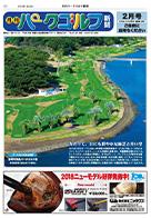 パークゴルフ新聞