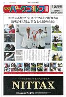 月刊パークゴルフ新聞