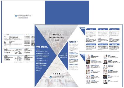 アメリカンビジネスサービスパンフレット