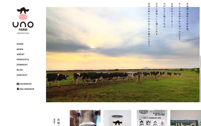 北海道天塩町宇野牧場