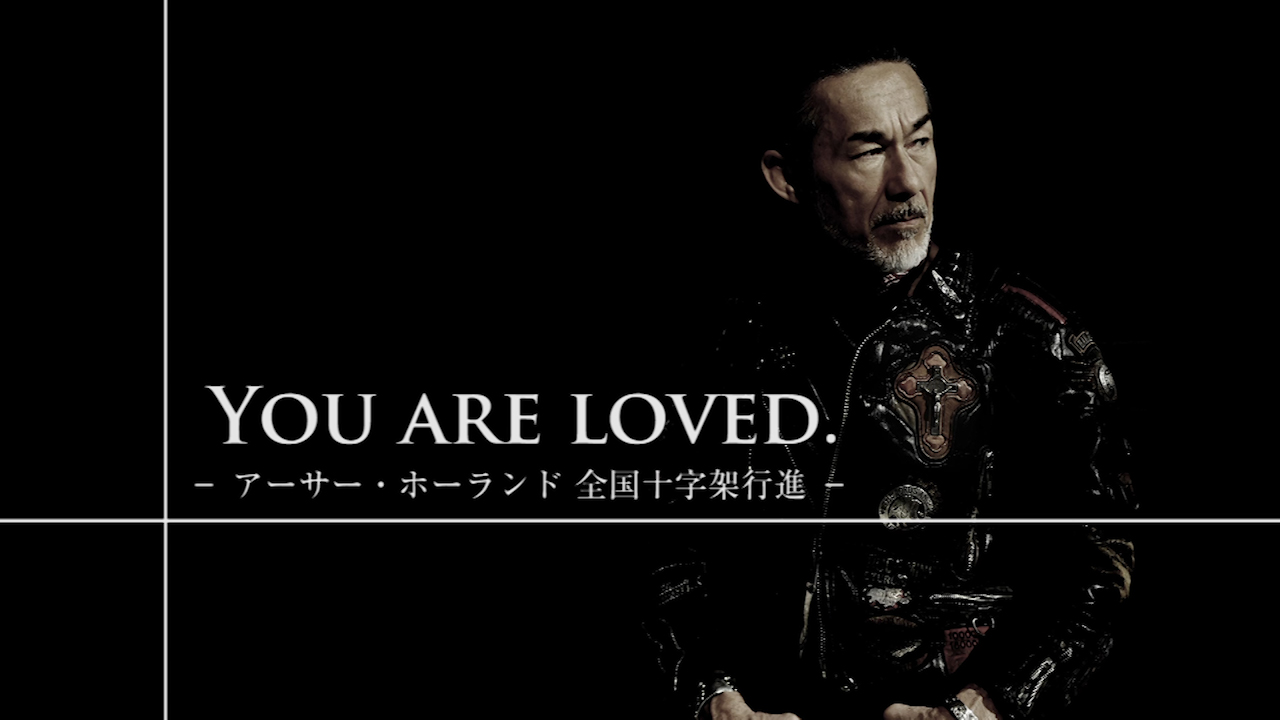 You are loved. アーサー・ホーランド全国十字架行進