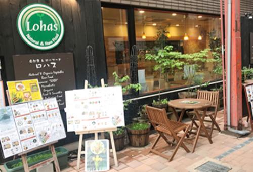 自然食&ローフード LOHAS